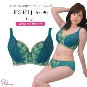 ブラジャー 大きいサイズ FGHIJカップ 【SALE】ロガールブラ(SP-307)|rui-glamourous