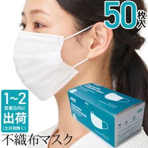 マスク 在庫あり 不織布 使い捨てマスク 白 ホワイト 飛沫防止 花粉対策 50枚入り 大人用 男女...