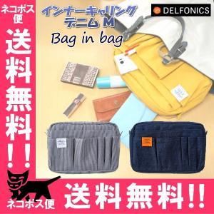 インナーキャリング デニム M /バッグインバッグ (全2色)  デルフォニックス「DELFONIC...