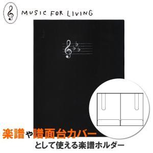 楽譜ホルダー/楽譜ファイル MUSIC FOR LIVING ブラック A4&A3用紙対応 ナカノ ...