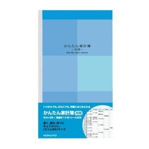 (ネコポス可) キャンパス かんたん家計簿(見開き1ヶ月タイプ)  ブルー コクヨ スイ-CC36