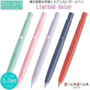 油性ボールペン ブレン-blen- 0.5ミリ 限定カラー5色  ゼブラ 40-BAS88-