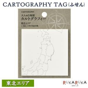 カルトグラフィー/大人の白地図 CARTOGRAPHY TAG(タグ)  ニホン3[東北エリア] マ...