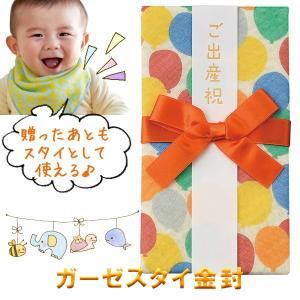昔ながらの日本のガーゼを使用した祝儀袋です。  リボンをはずすと、スタイとしてお使いいただけます。 ...
