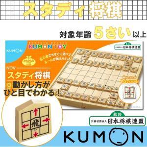 NEWスタディ将棋 KUMON TOY くもん出版 1509-スタデイシヨウギ WS-31