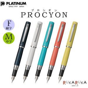 PROCYON《プロシオン》 万年筆  [ボディカラー:全5色/ペン先:細字・中字]  プラチナ 2...