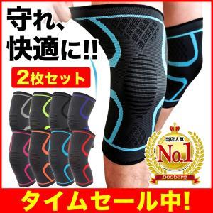 膝 サポーター スポーツ 保護 加圧 膝サポーター 2枚 ランニング ひざ 3D 立体 編み 薄型 ...