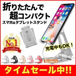 スマホスタンド タブレットスタンド 折りたたみ 携帯 卓上 スマートフォン おしゃれ コンパクト 角度調整 滑り止め アルミ ポイント消化 送料無料|rukodo