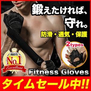 トレーニンググローブ フィットネスグローブ リストフラップ ウエイトトレーニング 筋トレ ジム 滑り止め 黒 通気 蒸れない メンズ レディース 送料無料|rukodo