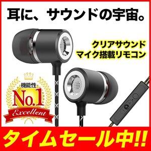 イヤホン カナル型 高音質 遮音 有線 iPhone スマホ 絡まり防止 リモコン PS4 ボイスチャット マイク付き 通話 ボリューム調節  ポイント消化 送料無料|rukodo