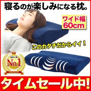 枕 肩こり いびき ストレートネック 快眠枕 低反発枕 安眠枕 安眠 大きめ まくら 首こり カバー洗濯 頸椎サポート 肩凝り 頭首肩 低反発 送料無料の写真