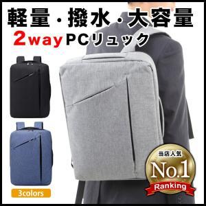 パソコンバッグ おしゃれ 15 15.6 インチ リュック バックパック ビジネス バッグ カジュアル 2way 手提げ メンズ レディース 送料無料|rukodo