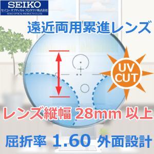 (メガネセット用/2枚1組)(遠近両用 累進シニアレンズ)(送料無料)(屈折率1.60 薄型 外面設計) SEIKO UJ2 160(ユージェイ2 160)|rule