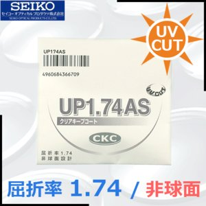 (メガネセット用/2枚1組)(送料無料)(屈折率1.74 最超薄型 非球面) SEIKO UP174AS|rule