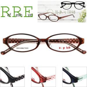 メガネ 度付き a/p lab AL1123-52 鼻パッド付 ドット柄 眼鏡 フレーム(近視・遠視・乱視・老視に対応)|rule