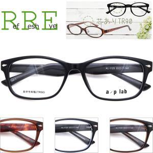 メガネ 度付き AL1125-53  a/p lab TR90(グリルアミド)  眼鏡フレーム (近視・遠視・乱視・老視に対応)|rule