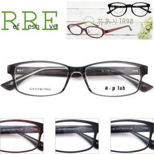 メガネ 度付き a/p lab AL1127-52 シンプルデザイン 眼鏡 フレーム (近視・遠視・乱視・老視に対応)|rule