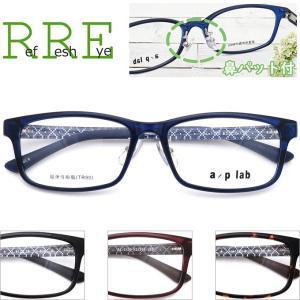 メガネ 度付き AL1129 53サイズ 鼻パッド付 a/p lab 眼鏡 フレーム (近視・遠視・...