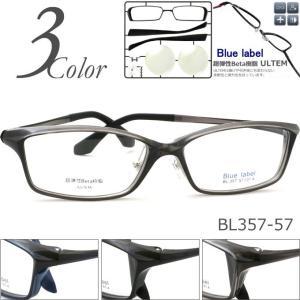 メガネ 度付き Blue label BL357-57 超弾性Beta樹脂 (ウルテム)ULTEM 眼鏡フレーム (近視・遠視・乱視・老視に対応)メガネ通販セット