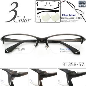 メガネ 度付き Blue label BL358-57 超弾性Beta樹脂 (ウルテム)ULTEM ハーフリム(ナイロール) (近視・遠視・乱視・老視に対応)メガネ通販セット|rule