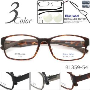メガネ 度付き Blue label BL359-54 超弾性Beta樹脂 (ウルテム)ULTEM 眼鏡フレーム (近視・遠視・乱視・老視に対応)メガネ通販セット|rule