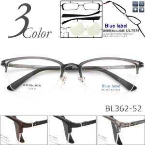 メガネ 度付き Blue label BL362-52 超弾性Beta樹脂 (ウルテム)ULTEM ハーフリム(ナイロール) (近視・遠視・乱視・老視に対応)メガネ通販セット|rule