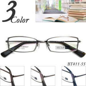 メガネ 度付き SEESUN BT411-55 チタンフレーム メタル(フルリム) 眼鏡フレーム (近視・遠視・乱視・老視に対応)|rule