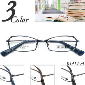 メガネ 度付き SEESUN BT413-54 チタンフレーム メタル(フルリム) 眼鏡フレーム (近視・遠視・乱視・老視に対応)|rule