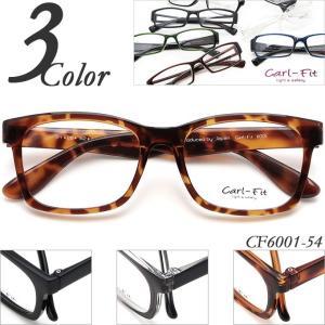 メガネ 度付き Carl Fit  CF6001-54 極太デザイン メガネ フレーム (近視・遠視・乱視・老視に対応)