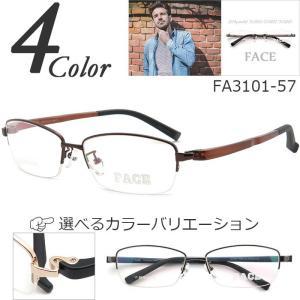 送料無料 FACE FA3101-57 超弾性樹脂素材 メガネ度付きフレーム メタル 眼鏡通販セット。(近視・遠視・乱視・老視に対応)