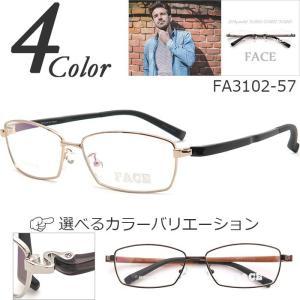 送料無料 FACE FA3102-57 超弾性樹脂素材 メガネ度付きフレーム 大きめサイズ フルリム 眼鏡通販セット。(近視・遠視・乱視・老視に対応)|rule