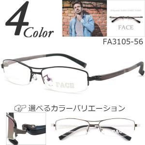 送料無料 FACE FA3105-56 超弾性樹脂素材 メガネ度付きフレーム メタル 眼鏡通販セット。(近視・遠視・乱視・老視に対応)