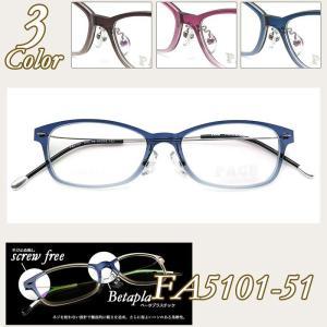 FACE ベータプラスチック FA5101-51 眼鏡 メガネフレーム メガネ通販セット|rule