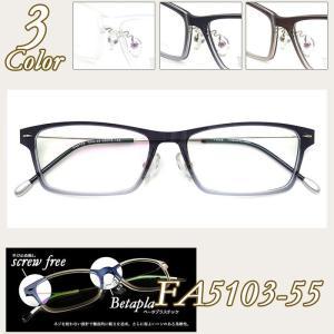 FACE ベータプラスチック FA5103-55 眼鏡 メガネフレーム メガネ通販セット|rule