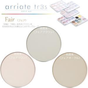 (カラー染色 レンズ色付け 2枚1組)(アリアーテトレス 各社共通) Fair フェア|rule