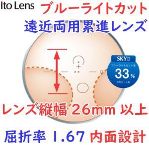(メガネセット用/2枚1組)(ブルーライトカット遠近両用 超薄型)(送料無料)(屈折率1.67 内面設計)ITOLENS FFIQ167 SKY2 (エフエフIQ167スカイ2)|rule