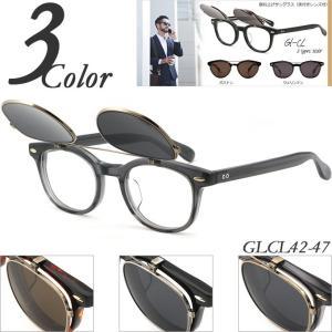 送料無料 GLCL GLCL42-47 跳ね上げサングラス セルフレーム(プラスチック) メガネ度付きフレーム 眼鏡通販セット 近視・遠視・乱視・老視に対応|rule