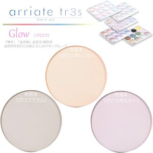 (カラー染色 レンズ色付け 2枚1組)(アリアーテトレス 各社共通) Glow グロウ|rule