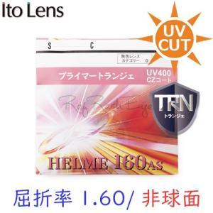 (メガネセット用/2枚1組)(送料無料)(日本製)(屈折率1.60 薄型 非球面) ITOLENS エルム160AS 傷防止強化(トランジェ)|rule