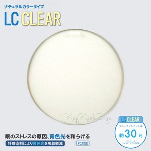 ブルーライトカット染色 (短波長カット) LCD クリア|rule