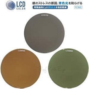 ブルーライトカット染色 (短波長カット) LCD グリーン|rule
