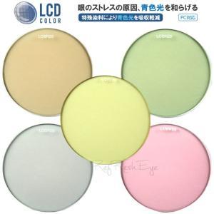 ブルーライトカット染色 (短波長カット) LCD イエロー|rule