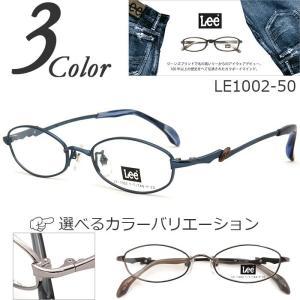 在庫限り 国内正規販売登録店 LE1002-50 チタンフレーム 度付きメガネ通販セット(近視・遠視・乱視・老視に対応)|rule