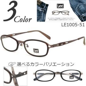 在庫限り 国内正規販売登録店 LEE  LE1005-51 ステンレス素材  度付きメガネ通販セット(近視・遠視・乱視・老視に対応)|rule