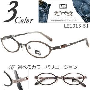 在庫限り 国内正規販売登録店 LEE  LE1015-51 ステンレス素材  度付きメガネ通販セット(近視・遠視・乱視・老視に対応)|rule