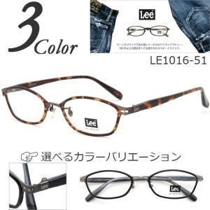 在庫限り 国内正規販売登録店 LEE  LE1016-51 ステンレス素材  度付きメガネ通販セット(近視・遠視・乱視・老視に対応)|rule
