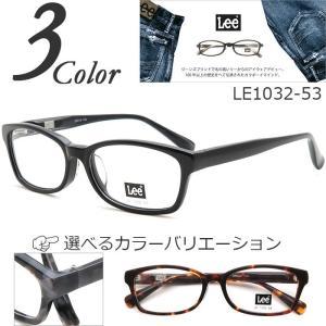 在庫限り 国内正規販売登録店  LEE LE1032-53 セル(プラスチック)度付きメガネ通販セット(近視・遠視・乱視・老視に対応)|rule