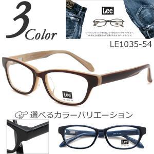 在庫限り 国内正規販売登録店  LEE LE1035-54 セル(プラスチック)度付きメガネ通販セット(近視・遠視・乱視・老視に対応)|rule