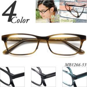 メガネ 度付き MB Plastic frame only MB1266-53 プラスチック セルフレーム  (近視・遠視・乱視・老視に対応)|rule