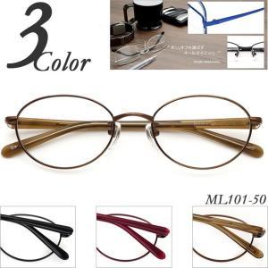 メガネ 度付き ML101-50 眼鏡フレーム 近視・遠視・乱視・老視に対応 めがね通販セット|rule
